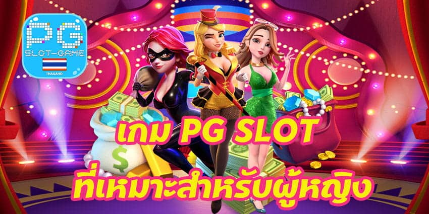เกม PG SLOT ที่เหมาะสำหรับผู้หญิง