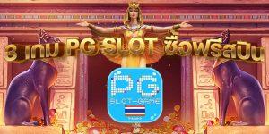 3-เกม-PG-SLOT-ซื้อฟรีสปิน-min