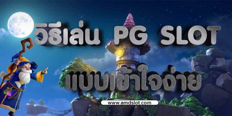 วิธีเล่น-PG-SLOT-แบบเข้าใจง่าย-min