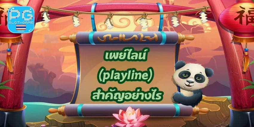 เพย์ไลน์ (playline) สำคัญอย่างไร