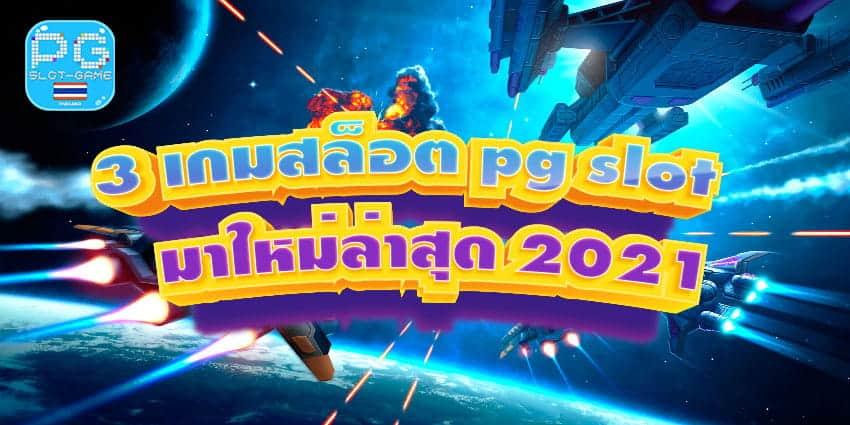 3 เกมสล็อต pg slot มาใหม่ล่าสุด 2021