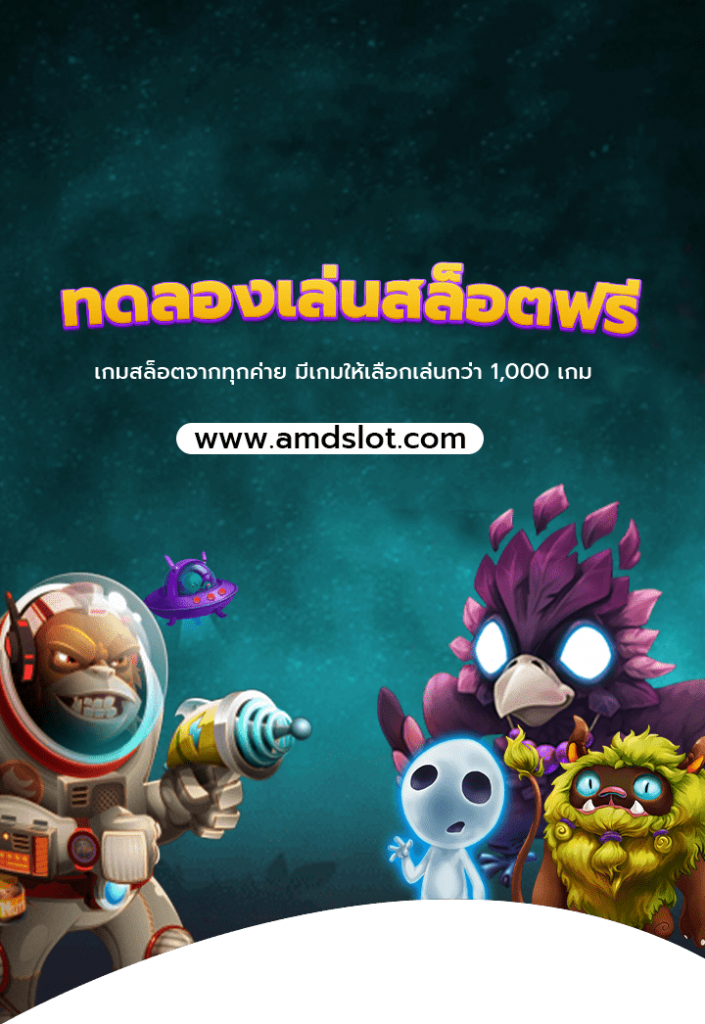 amdslot-mobile-demo