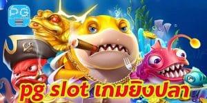 pg slot เกมยิงปลา