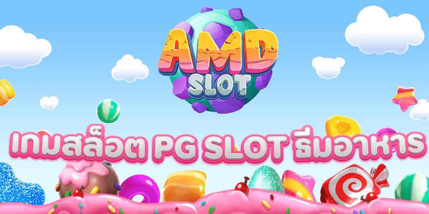 เกมสล็อต-PG-SLOT-ธีมอาหาร-min